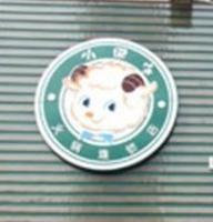 小肥羊芙蓉路店