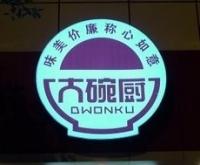 大碗厨东风路店