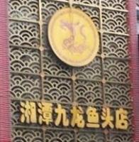 湘潭九龙鱼头店