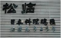 松临日本料理(五一店)