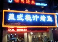 茶马遗风藏式秘汁烤鱼(长沙总店)