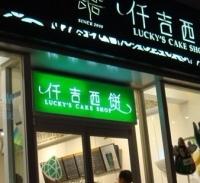 仟吉西饼(解放西路店)