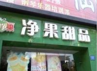 净果甜品(解放西路店)