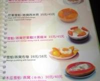 百适甜品(五一广场店)