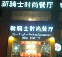 新骑士时尚中西餐厅