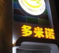 多米诺西式快餐厅