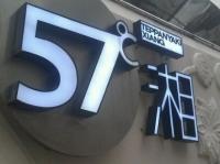 57℃湘(芙蓉店)